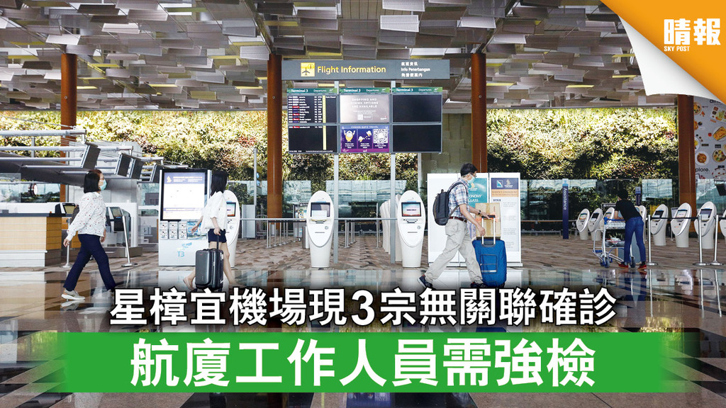 旅遊氣泡|星樟宜機場現3宗無關聯確診 航廈工作人員需強檢