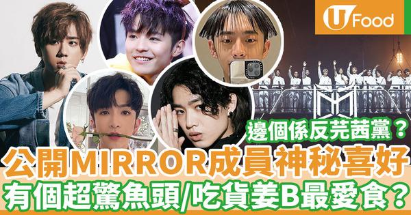 【MIRROR演唱會】有人係反芫茜黨?公開MIRROR成員4大神秘喜好