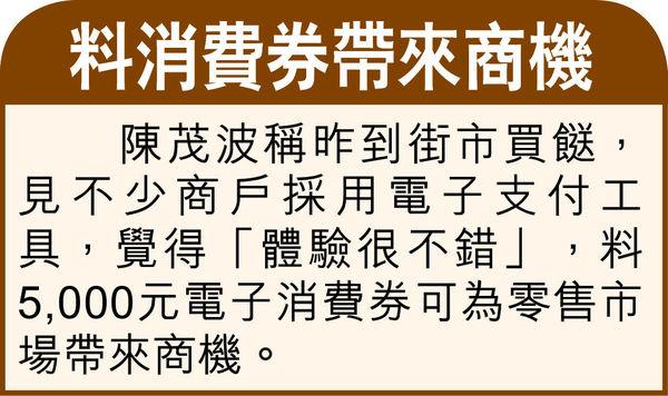 陳茂波:零售運輸業打工仔「體感仍冷」 接種率低拖慢經濟復甦