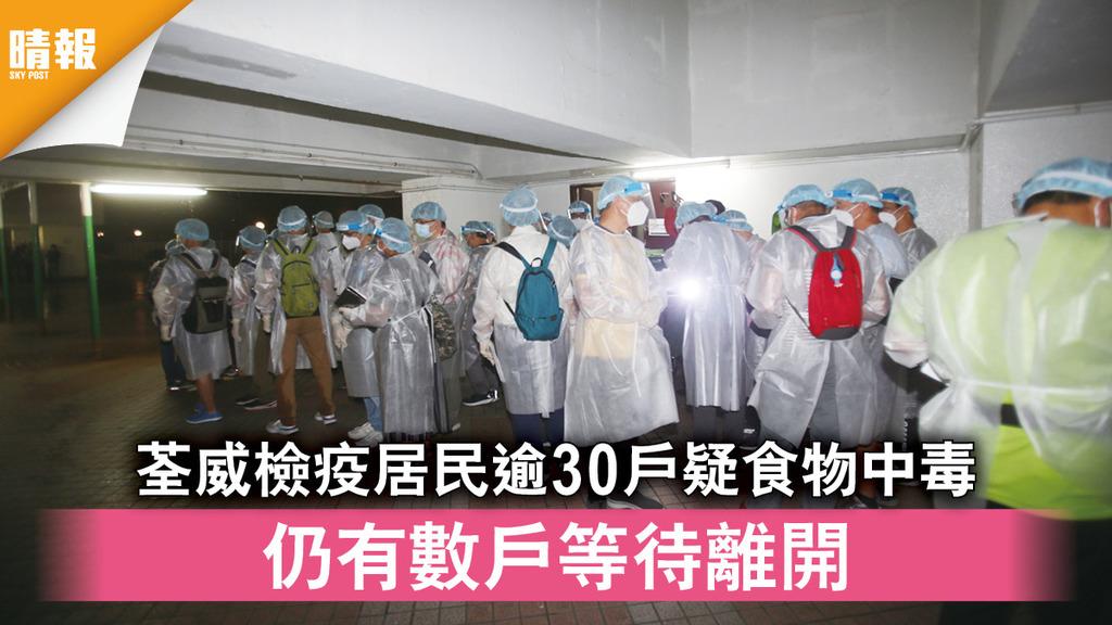 新冠肺炎|荃威檢疫居民逾30戶疑食物中毒 仍有數戶等待離開