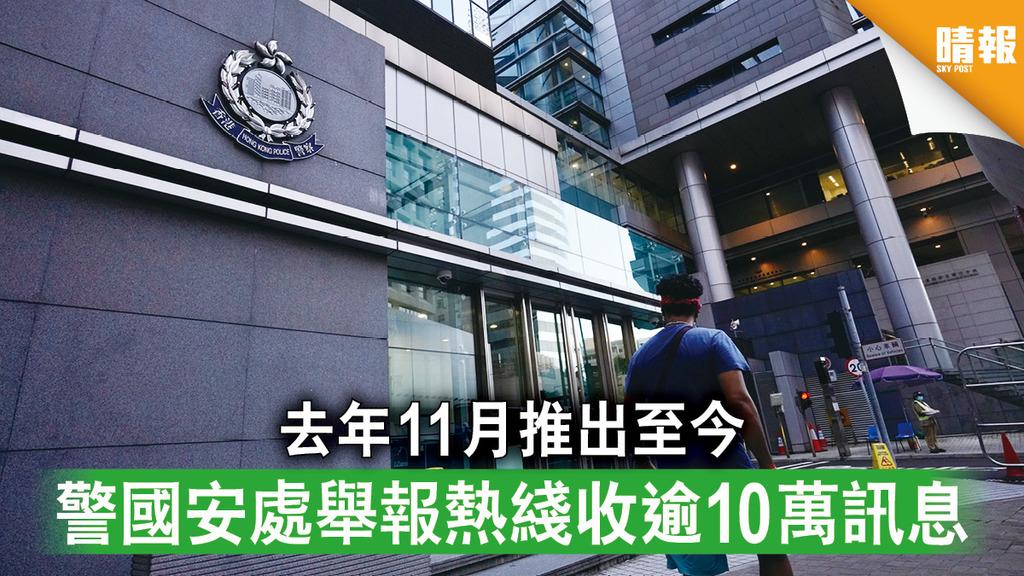 香港國安法|去年11月推出至今 警國安處舉報熱綫收逾10萬訊息