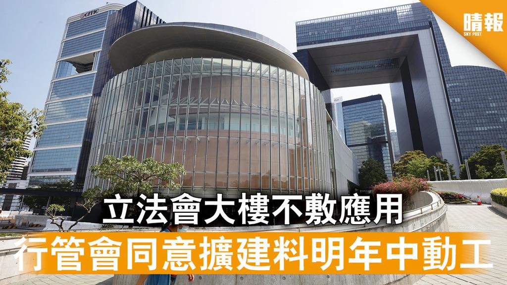 擴建計劃|立法會大樓不敷應用 行管會同意擴建料明年中動工