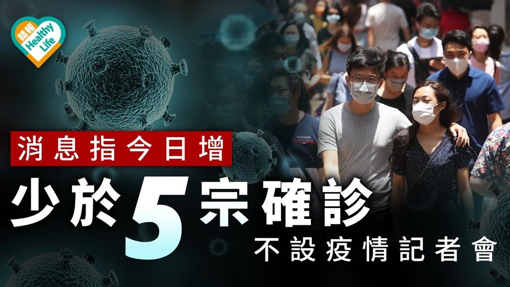新冠肺炎.消息|今日增少於5宗確診 不設疫情記者會
