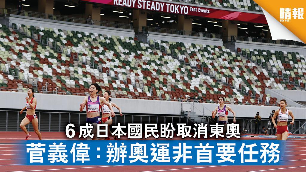 東京奧運 6成日本國民盼取消東奧 菅義偉:辦奧運非首要任務