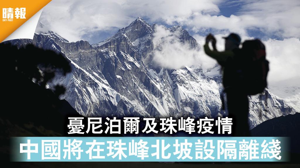 新冠肺炎|憂尼泊爾及珠峰疫情 中國將在珠峰北坡設隔離綫