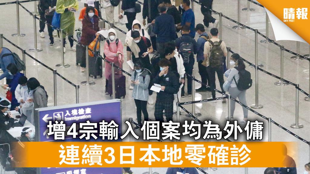 新冠肺炎|增4宗輸入個案均為外傭 連續3日本地零確診