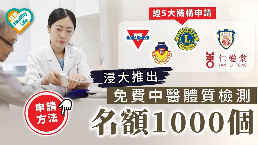 中醫體檢|浸大推出免費中醫體質檢測 名額1000個申請方法一覽
