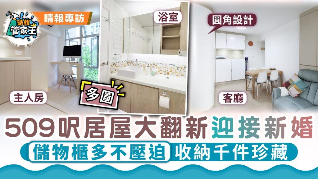 居屋裝修︳509呎居屋大翻新迎接新婚 儲物櫃多不壓迫收納千件珍藏