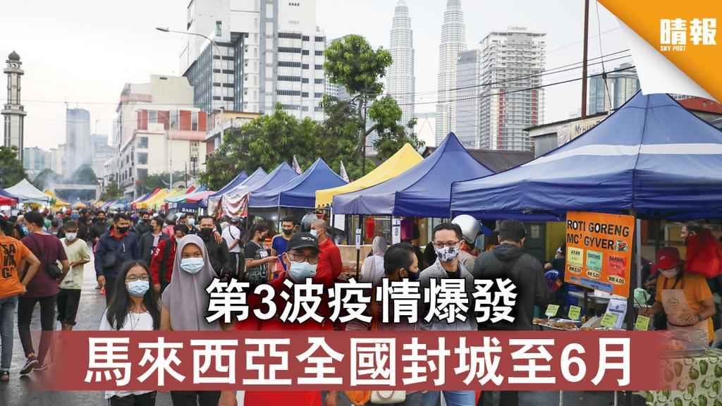 新冠肺炎|第3波疫情爆發 馬來西亞全國封城至6月