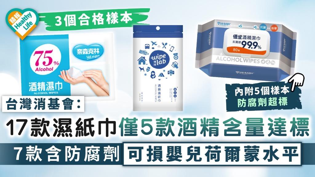 防疫產品 台灣消基會: 17款濕紙巾僅5款酒精含量達標 7款含防腐劑可損嬰兒荷爾蒙水平