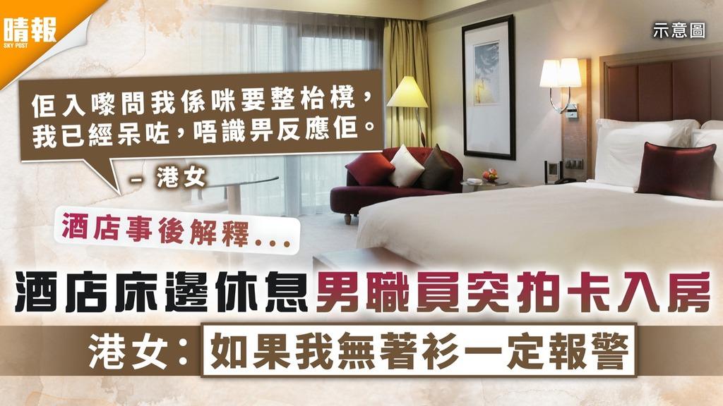 Staycation|酒店床邊休息男職員突拍卡入房 港女:如果我無著衫一定報警
