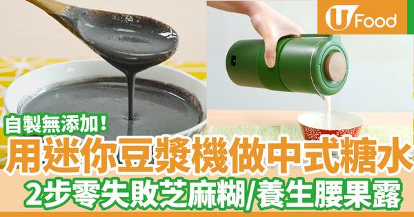 【豆漿機食譜】用迷你豆漿機做中式糖水食譜 自制芝麻糊/養生腰果露/港式絲滑奶茶