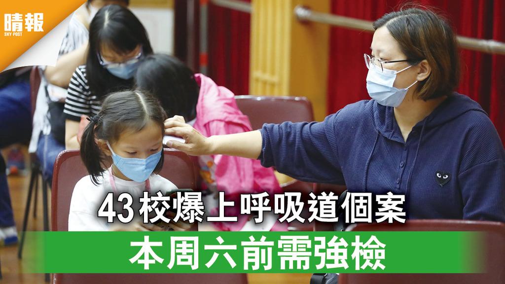 新冠肺炎|43校爆上呼吸道個案 本周六前需強檢
