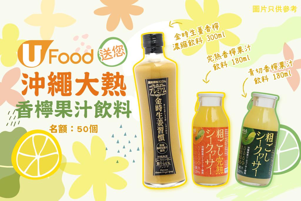 U Food X 沖繩新垣商店 送您沖繩產香檸果汁飲料