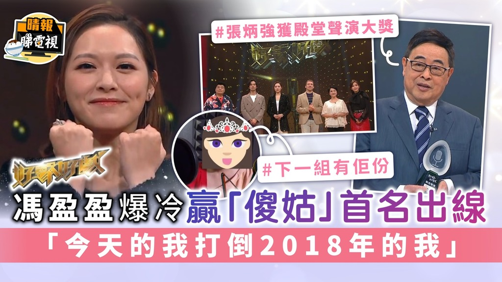 好聲好戲|馮盈盈爆冷贏「傻姑」首名出線 「今天的我打倒2018年的我」