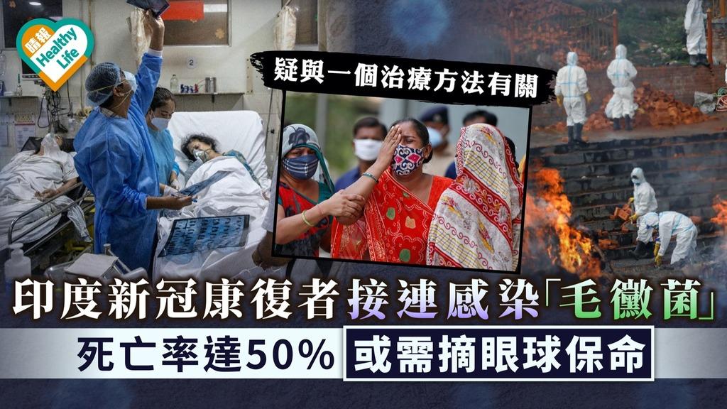 印度疫情|印度新冠康復者接連感染「毛黴菌」 死亡率達50%或需摘眼球保命