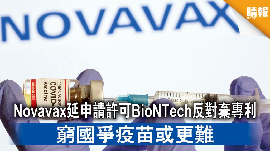 新冠疫苗|Novavax延申請許可 BioNTech反對棄專利 窮國爭疫苗或更難