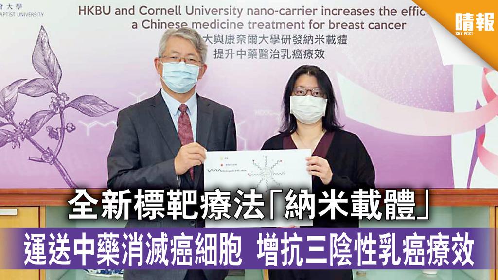 乳癌治療 全新標靶療法「納米載體」 運送中藥消滅癌細胞 增抗三陰性乳癌療效