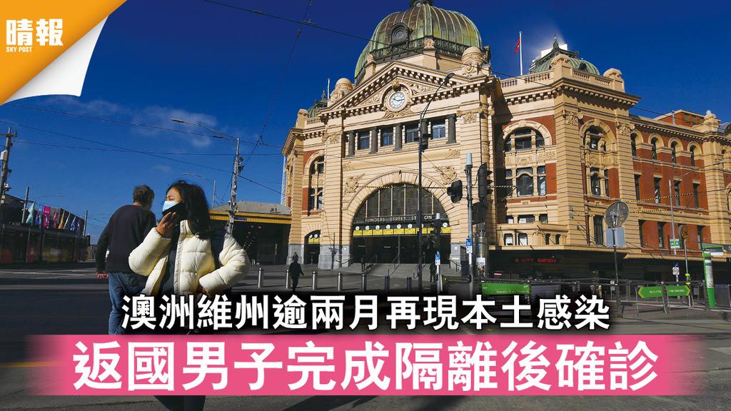 新冠肺炎|澳洲維州逾兩月再現本土感染 返國男子完成隔離後確診