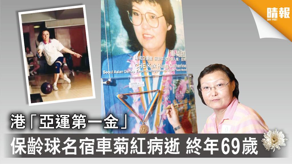 亞運第一金|港「亞運第一金」 保齡球名宿車菊紅病逝 終年69歲