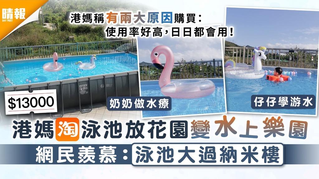 淘寶好物|港媽淘泳池放花園變水上樂園 網民羨慕:泳池大過納米樓