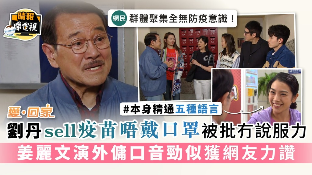 《愛回家》劉丹sell疫苗唔戴口罩被批冇說服力 姜麗文演外傭口音勁似獲網友力讚