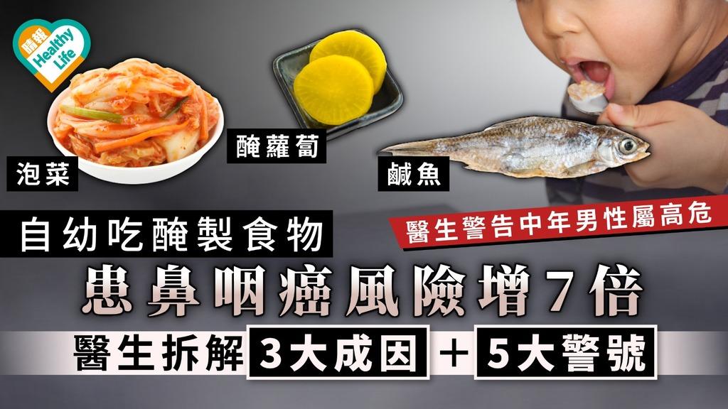 致命飲食 自幼吃醃製食物患鼻咽癌風險增7倍 醫生拆解3大成因+5大警號
