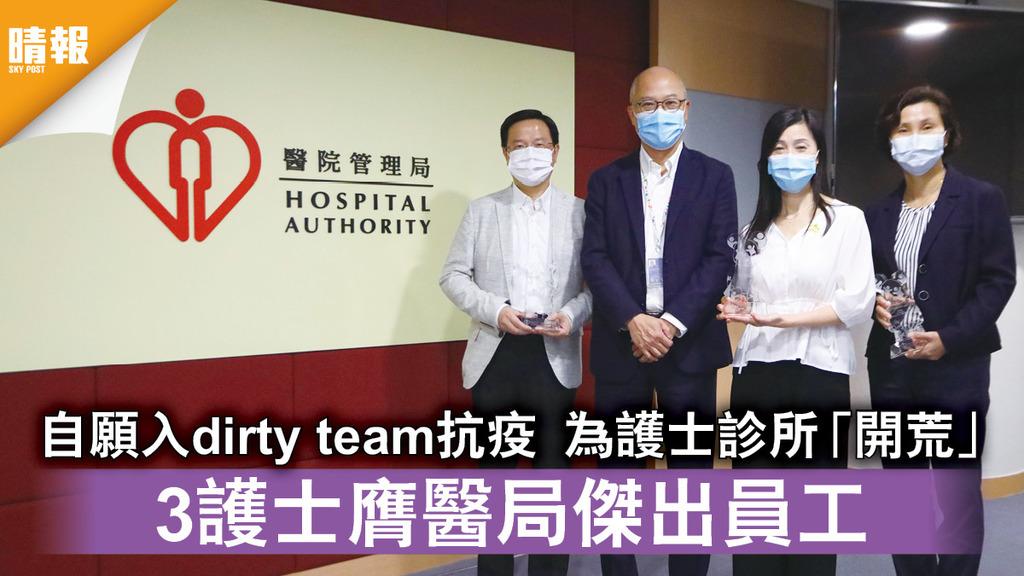 國際護士日 自願入dirty team抗疫 為護士診所「開荒」 3護士膺醫局傑出員工