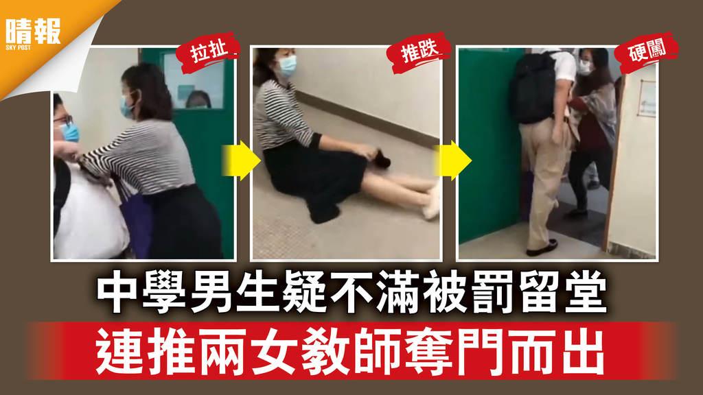 校園衝突 中學男生疑不滿被罰留堂 連推兩女教師奪門而出(多圖)