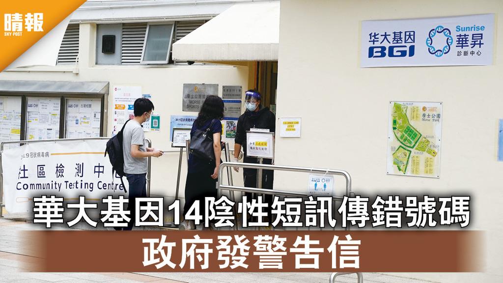 新冠肺炎|華大基因14陰性短訊傳錯號碼政府發警告信