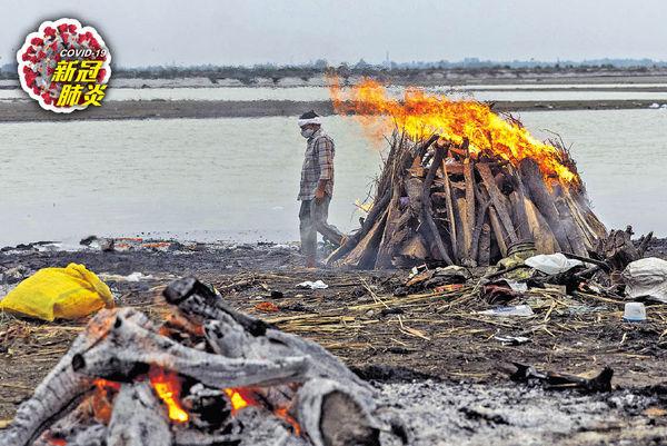 疑無力葬染疫亡者 恒河逾40浮屍 印度變種毒 世衞列「令人憂慮」