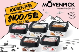 全線惠康及Market Place by Jasons一連8日快閃優惠!MOVENPICK雪糕杯$100/5盒