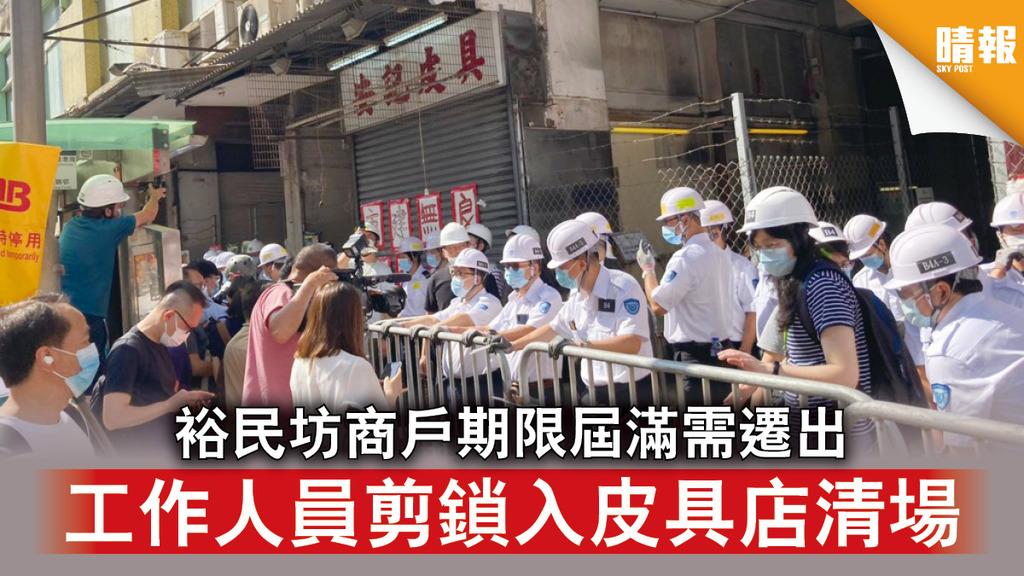 觀塘重建|裕民坊商戶期限屆滿需遷出 工作人員剪鎖入皮具店清場