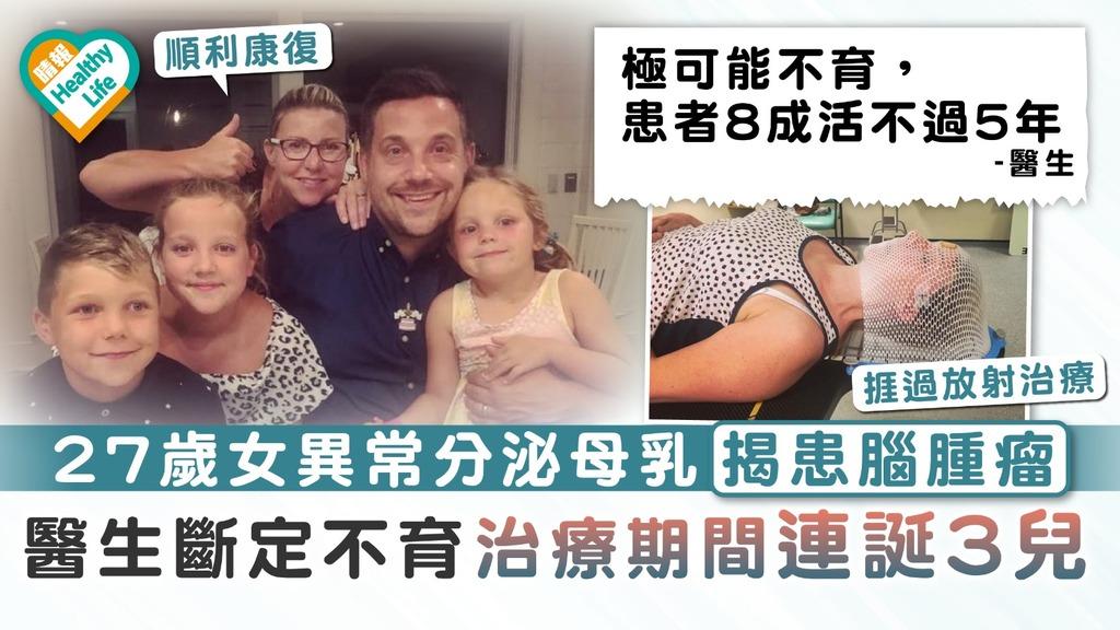 生命奇蹟|27歲女異常分泌母乳揭患腦腫瘤 醫生斷定不育治療期間連誕3兒