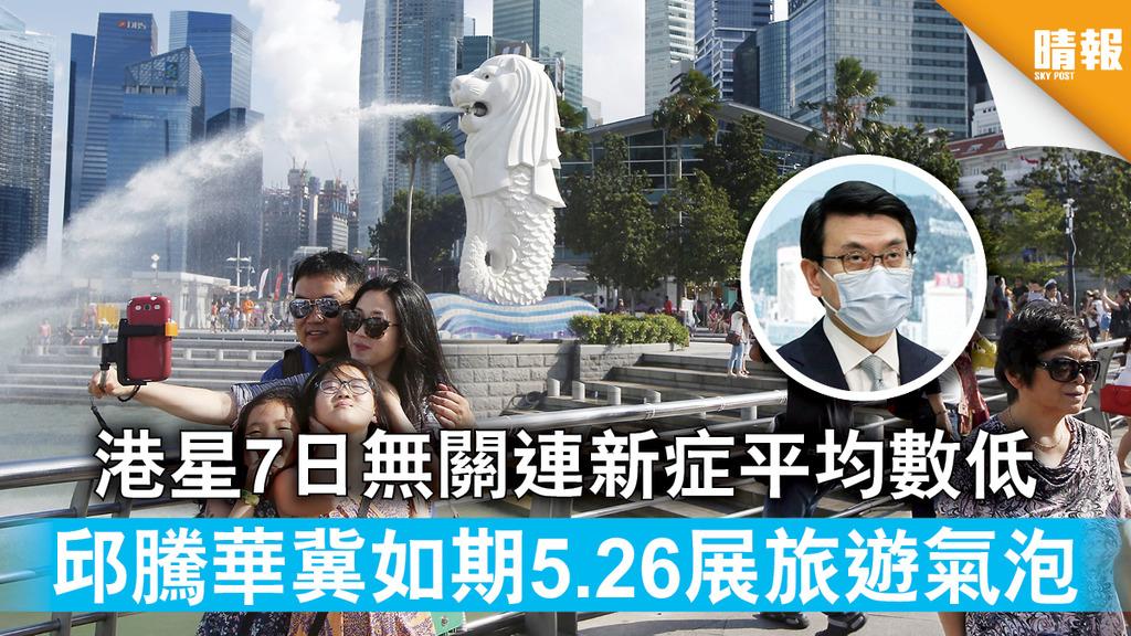 旅遊氣泡 港星7日無關連新症平均數低 邱騰華冀如期5.26展旅遊氣泡