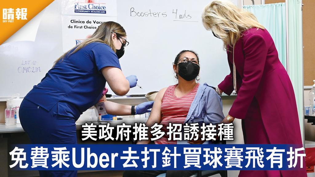 新冠疫苗 美政府推多招誘接種 免費乘Uber去打針買球賽飛有折