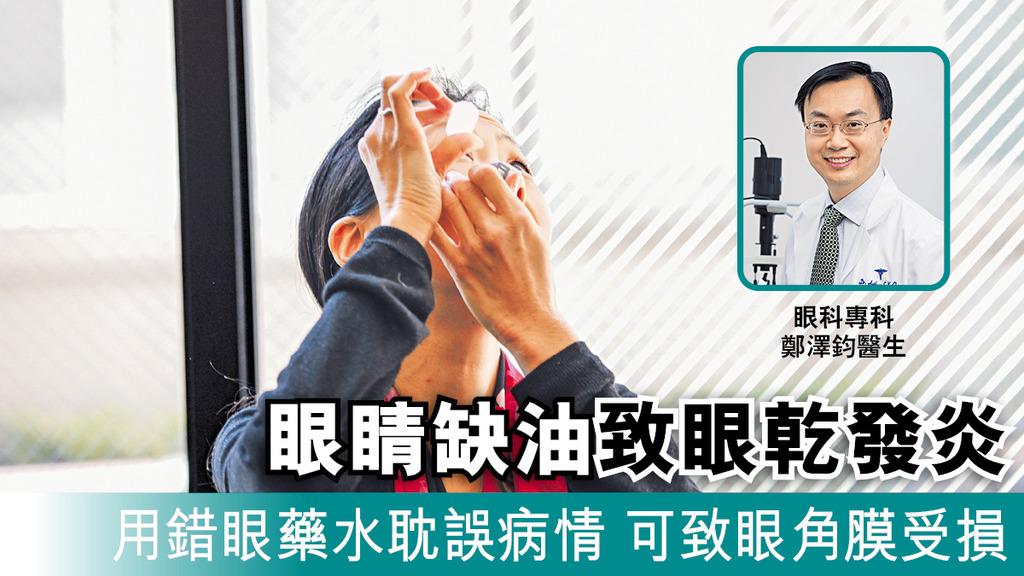眼睛缺油致眼乾發炎 用錯眼藥水耽誤病情 可致眼角膜受損