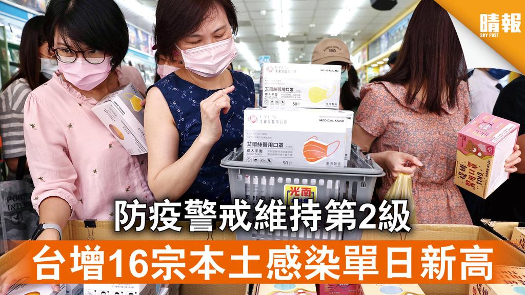 新冠肺炎|防疫警戒維持第2級 台增16宗本土感染單日新高