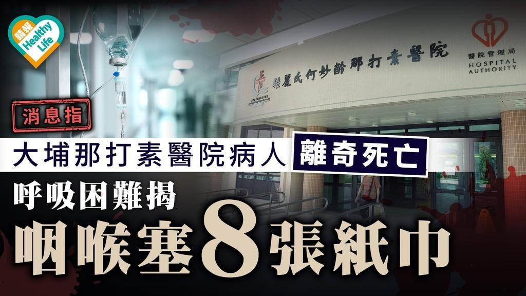 醫院命案 消息:大埔那打素醫院病人離奇死亡 呼吸困難揭咽喉塞8張紙巾
