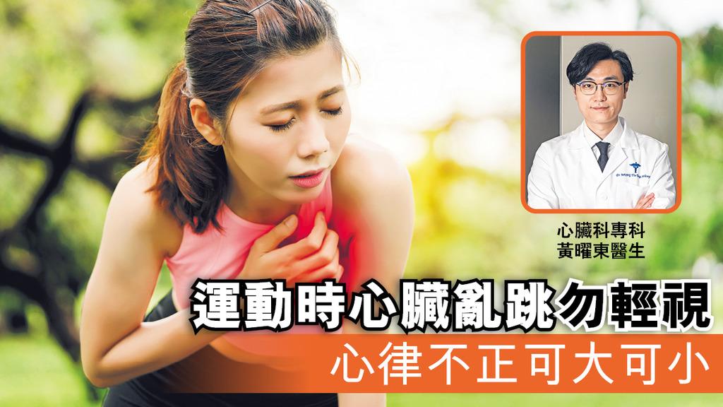 運動時心臟亂跳勿輕視 心律不正可大可小