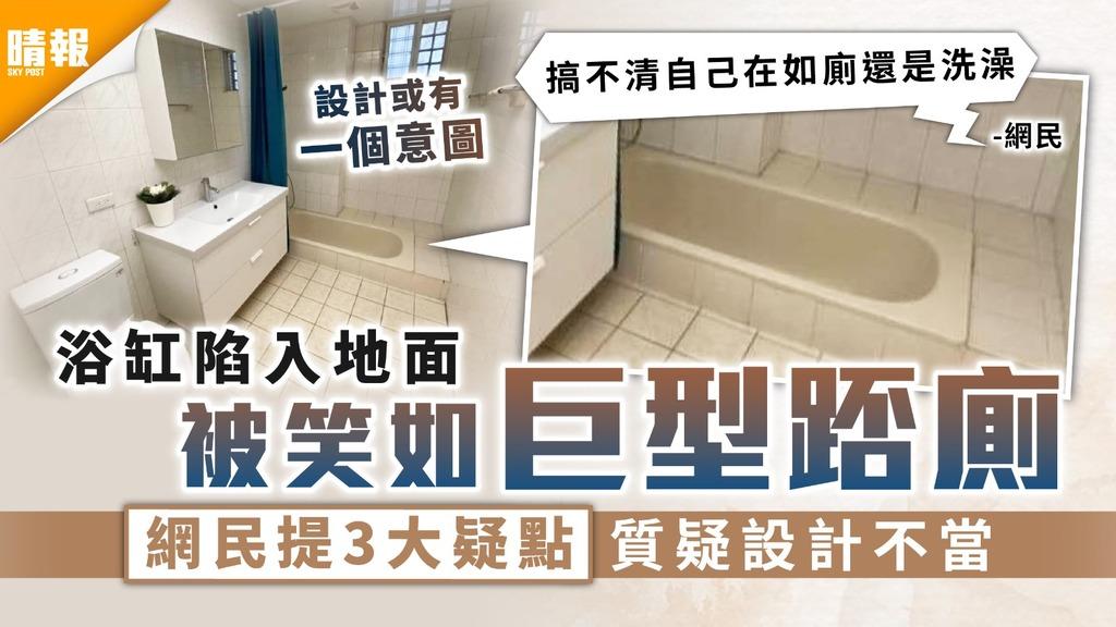 離奇裝修|浴缸陷入地面被笑如巨型踎廁 網民提3大疑點質疑設計不當