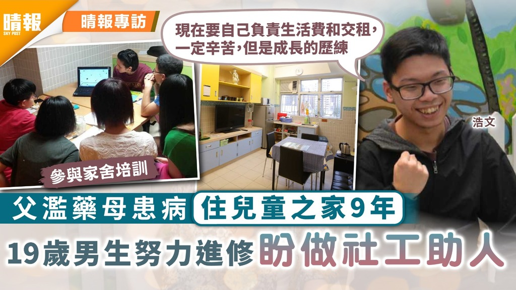 逆境自強|父濫藥母患病住兒童之家9年 19歲男生努力進修盼做社工助人