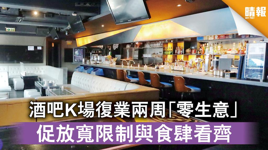 疫苗氣泡|酒吧K場復業兩周「零生意」 促放寬限制與食肆看齊
