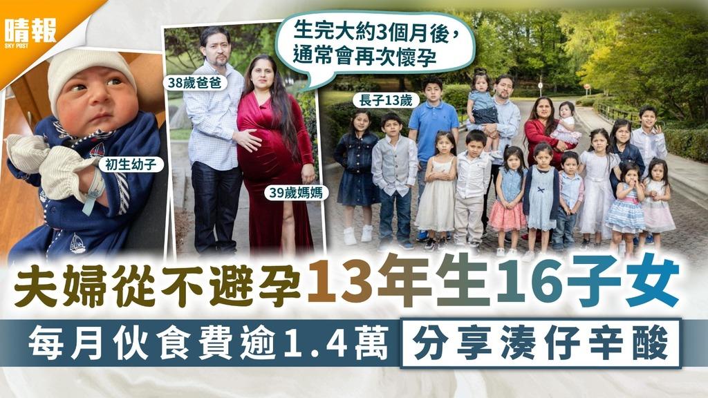 超級大家庭 夫婦從不避孕13年生16子女 每月伙食費逾1.4萬分享湊仔辛酸