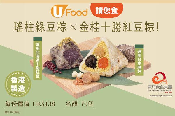 U Food X 東海 請您食瑤柱綠豆粽 X 金桂十勝紅豆粽!