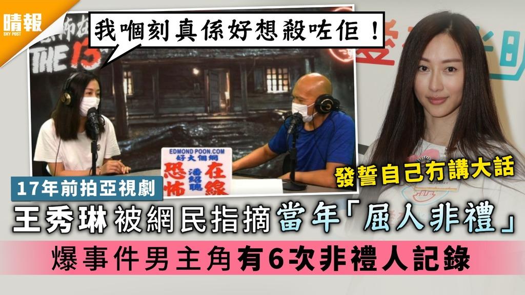 17年前拍亞視劇 王秀琳被網民指摘當年「屈人非禮」 爆事件男主角有6次非禮人記錄