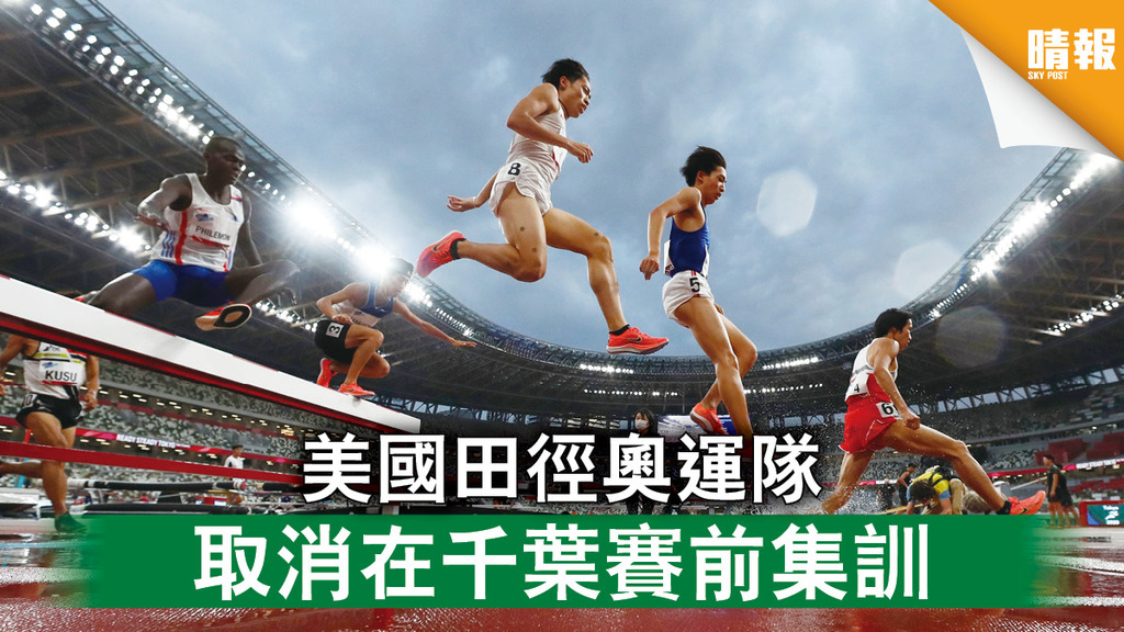 東京奧運 美國田徑奧運隊 取消在千葉賽前集訓