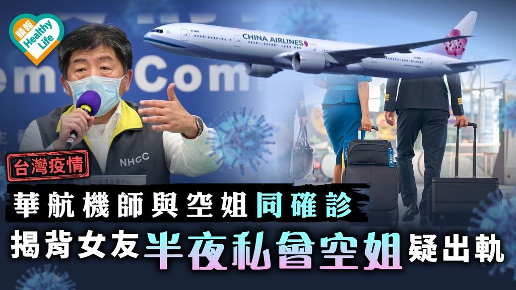 台灣疫情|華航機師與空姐同確診 揭背女友半夜私會空姐疑出軌