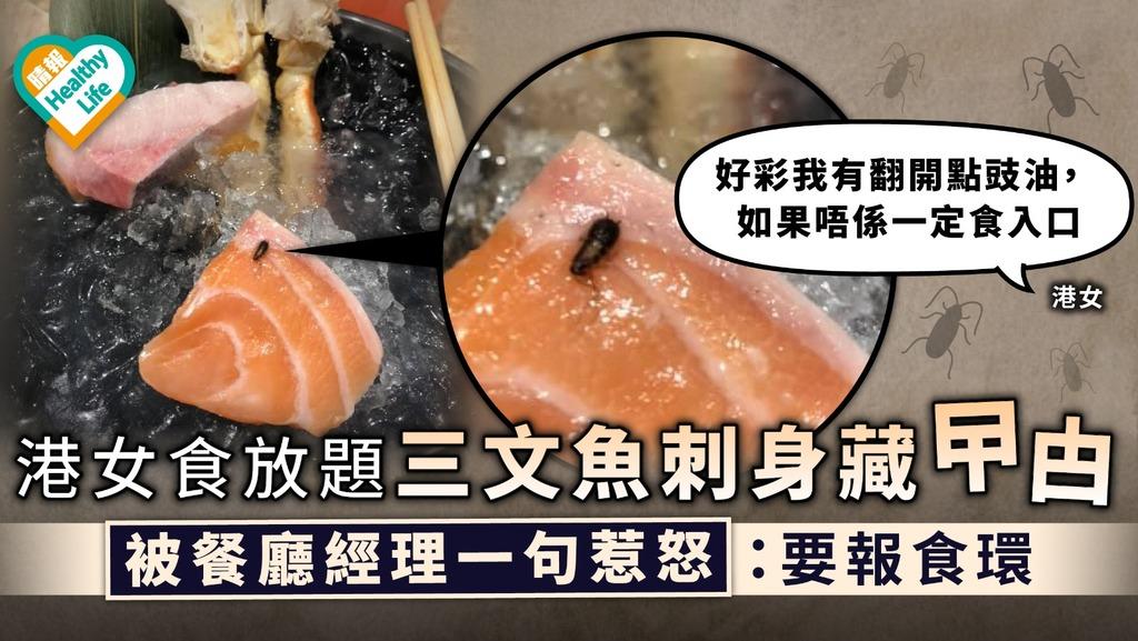 食用安全|港女食放題三文魚刺身藏曱甴 被餐廳經理一句惹怒:要報食環
