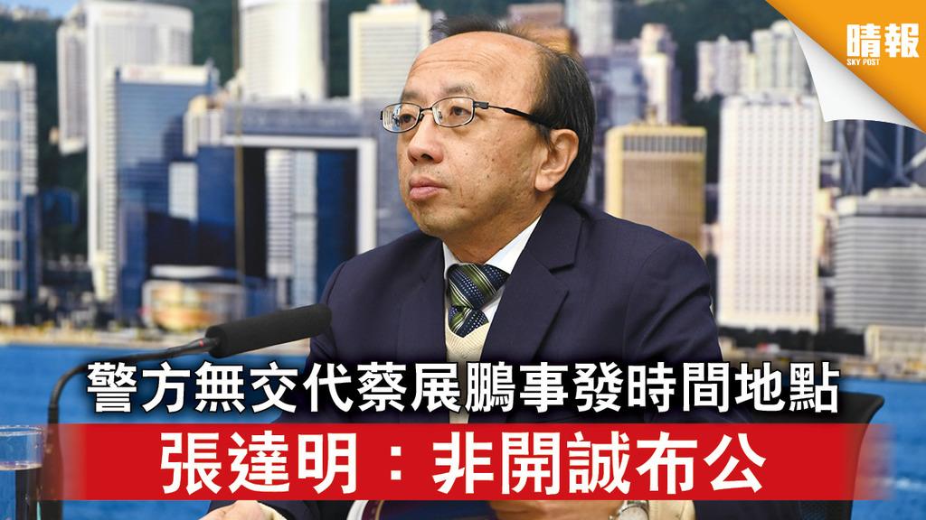 香港國安法|警方無交代蔡展鵬事發時間地點 張達明:非開誠布公